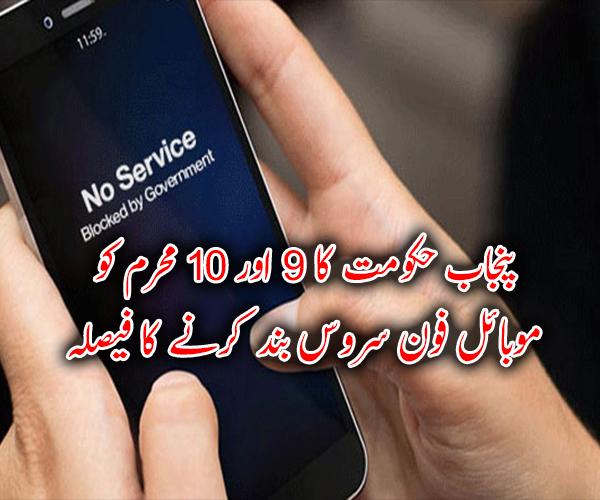 پنجاب حکومت کا 9 اور 10 محرم کو موبائل فون سروس بند کرنے کا فیصلہ