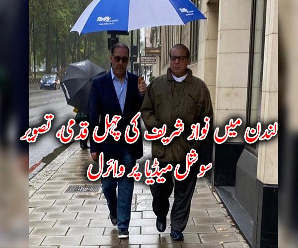 لندن میں نواز شریف کی چہل قدمی، تصویر سوشل میڈیا پر وائرل