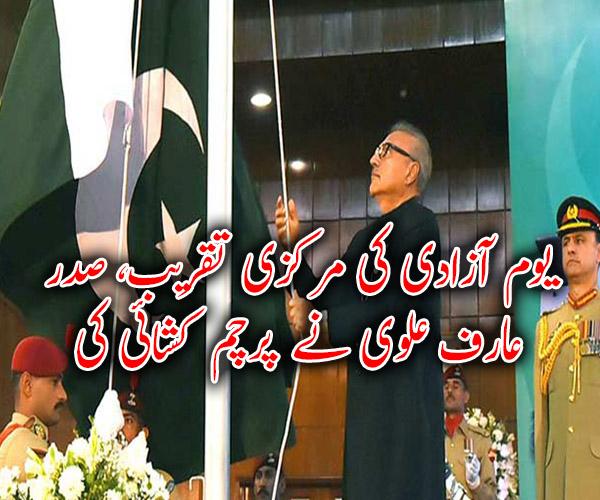 یوم آزادی کی مرکزی تقریب، صدر عارف علوی نے پرچم کشائی کی