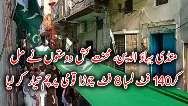 منڈی بہاؤ الدین، محنت کش دوستوں نے مل کر140 فٹ لمبا 8 فٹ چوڑا قومی پرچم تیار کر لیا