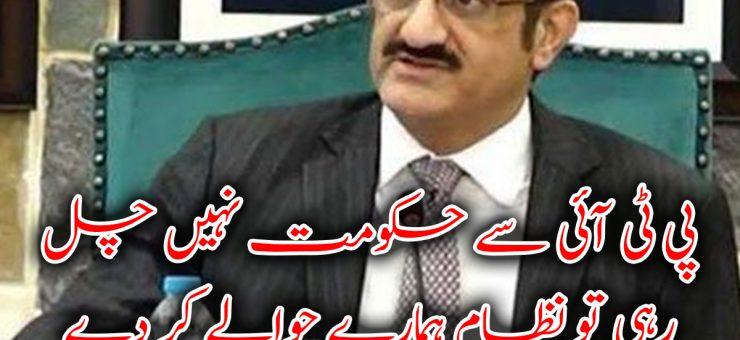تحریک انصاف سے حکومت نہیں چل رہی تو نظام ہمارے حوالے کر دے: مراد علی شاہ