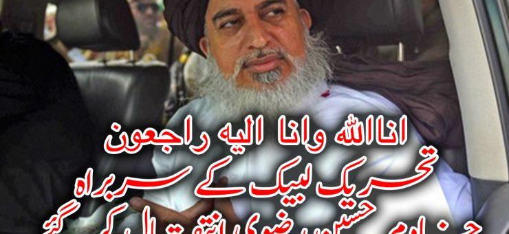 تحریک لبیک کے سربراہ خادم حسین رضوی انتقال کرگئے