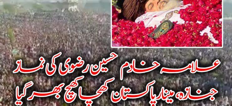 علامہ خادم رضوی کی نماز جنازہ، مینار پاکستان کھچا کھچ بھر گیا