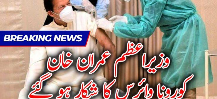 وزیراعظم عمران خان کورونا وائرس کا شکار ہو گئے