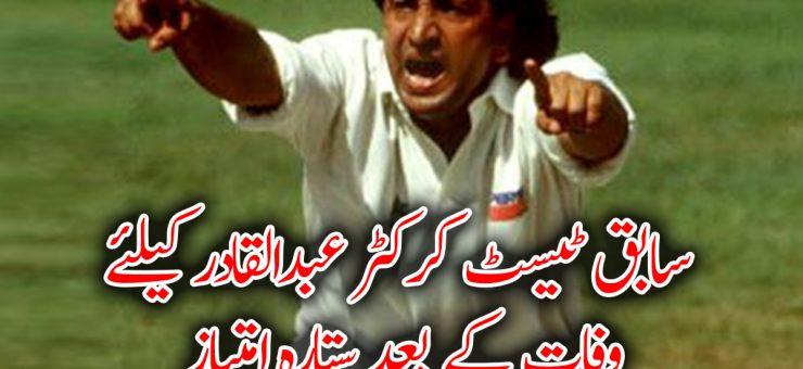 سابق ٹیسٹ کرکٹر عبدالقادر کیلئے وفات کے بعد ستارہ امتیاز