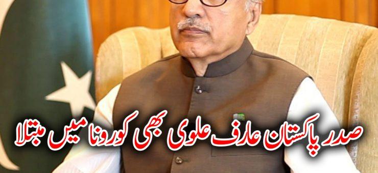 صدرِ پاکستان عارف علوی بھی کورونا میں مبتلا ہوگئے