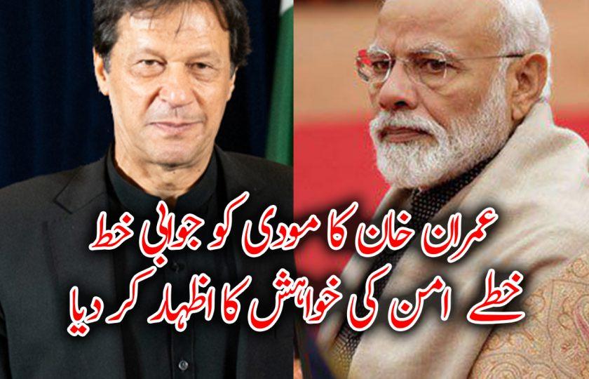 عمران خان کا مودی کو جوابی خط، خطے امن کی خواہش کا اظہار کر دیا