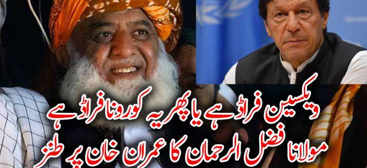 ویکسین فراڈ ہے یا پھر یہ کورونا فراڈ ہے، مولانا فضل الرحمان کا عمران خان پر طنز