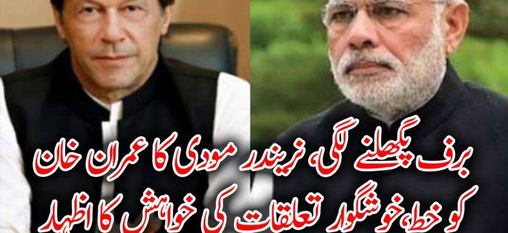 برف پگھلنے لگی، نریندر مودی کا عمران خان کو خط،خوشگوار تعلقات کی خواہش کا اظہار