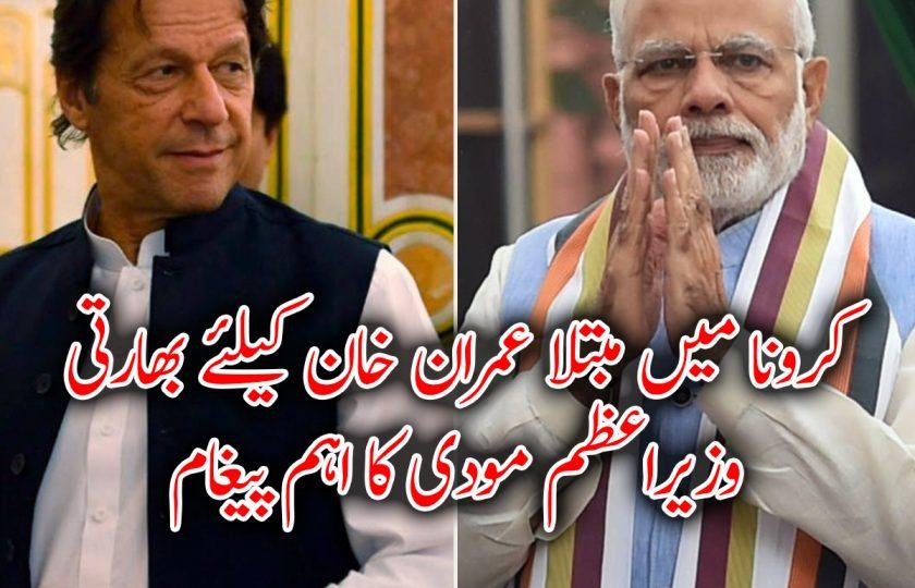 کرونا میں مبتلا عمران خان کیلئے بھارتی وزیراعظم مودی کا اہم پیغام