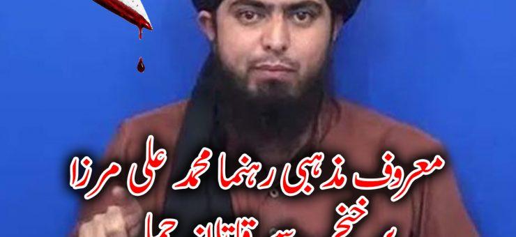 معروف مذہبی رہنما محمد علی مرزا پر خنجر سے قاتلانہ حملہ