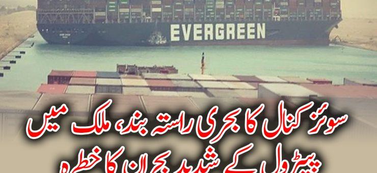 سوئز کنال کا بحری راستہ بند، ملک میں پیٹرول کے شدید بحران کا خطرہ