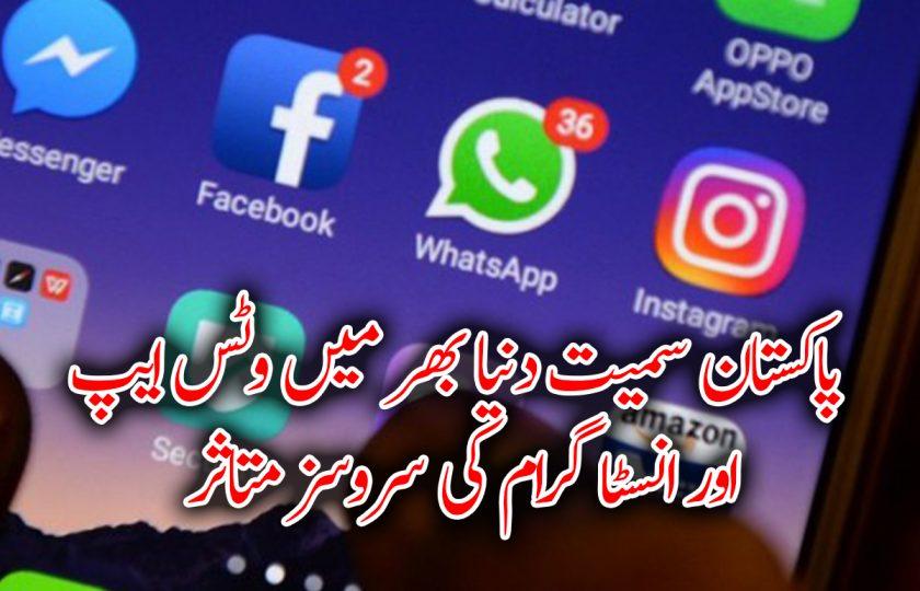 پاکستان سمیت دنیا بھر میں وٹس ایپ اور انسٹاگرام کی سروسز متاثر