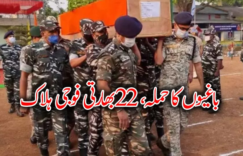 باغیوں کا حملہ، 22بھارتی فوجی ہلاک