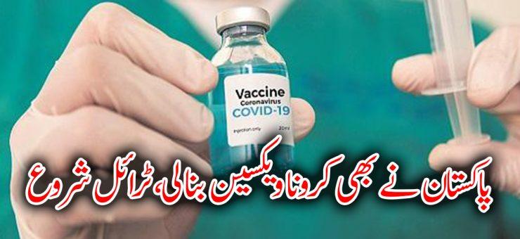 پاکستان نے بھی کرونا ویکسین بنا لی، ٹرائل شروع