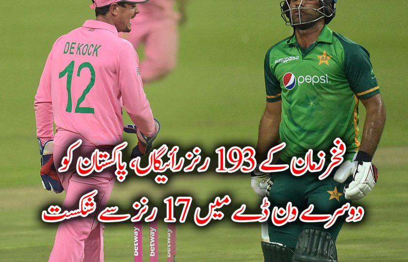 فخرزمان کے 193 رنز رائیگاں، پاکستان کو دوسرے ون ڈے میں 17 رنز سے شکست