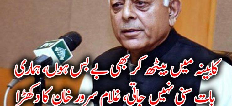 کابینہ میں بیٹھ کر بھی بے بس ہوں، ہماری بات نہیں سنی جاتی، غلام سرور خان کا دکھڑا
