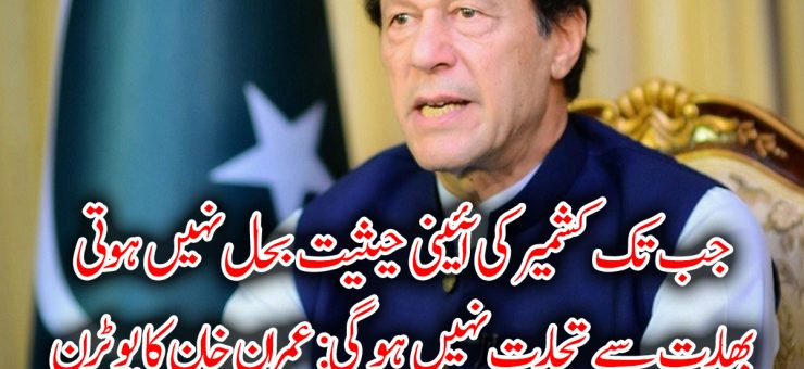 جب تک کشمیر کی آئینی حیثیت بحال نہیں ہوتی بھارت سے تجارت نہیں ہو گی: عمران خان کا یو ٹرن