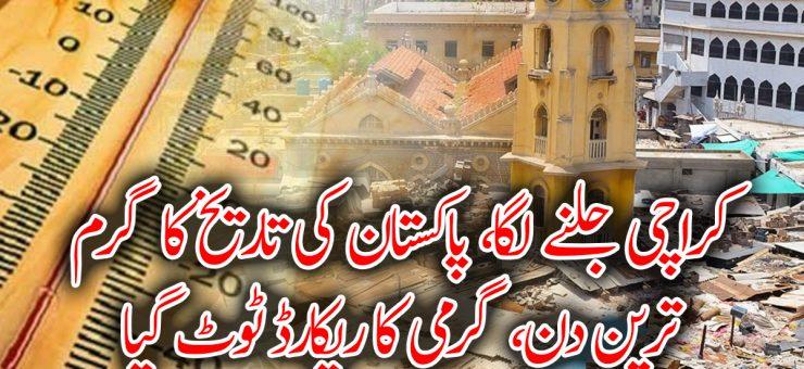 کراچی جلنے لگا، پاکستان کی تاریخ کا گرم ترین دن، گرمی کا ریکارڈ ٹوٹ گیا