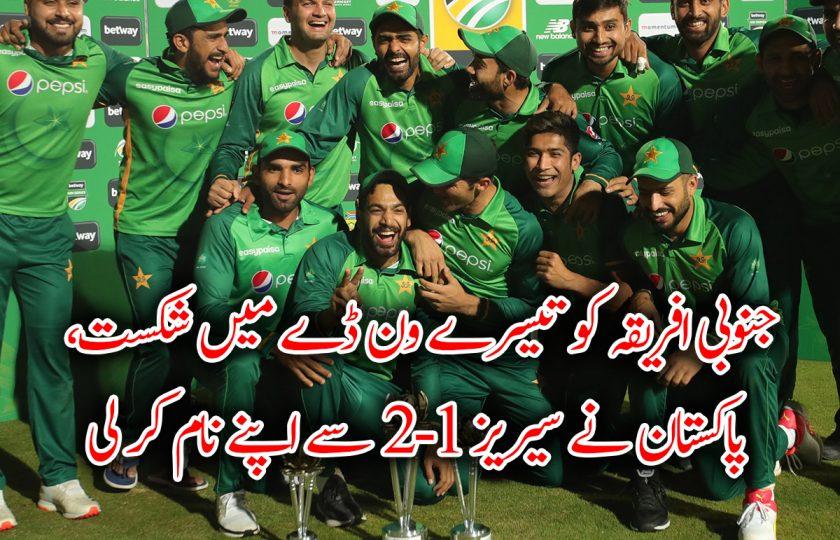 جنوبی افریقہ کو تیسرے ون ڈے میں شکست، پاکستان نے سیریز 1-2 سے اپنے نام کر لی