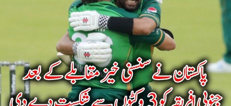 پاکستان نے سنسنی خیز مقابلے کے بعد جنوبی افریقہ کو شکست دے دی