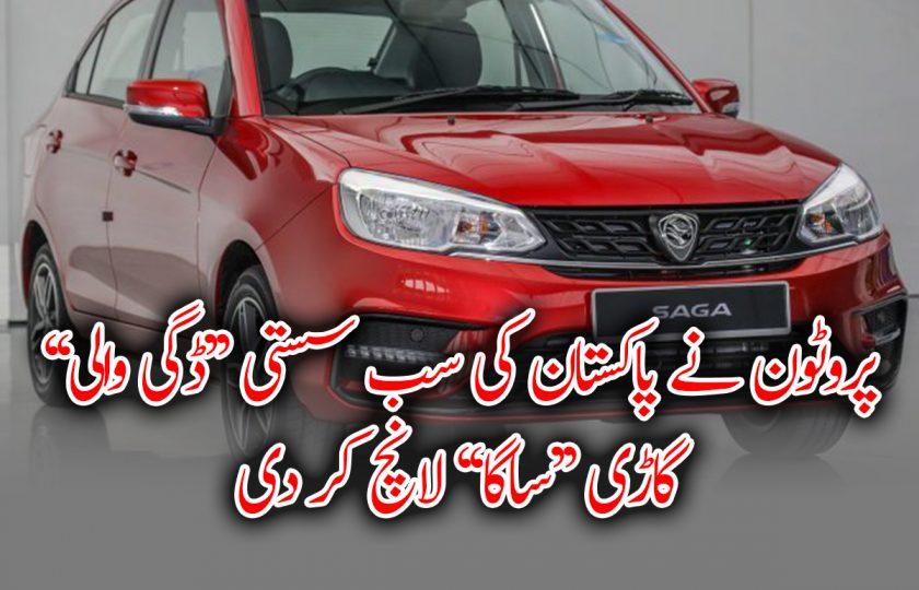 پروٹون نے پاکستان کی سب سستی سیڈان گاڑی ''ساگا'' لانچ کر دی