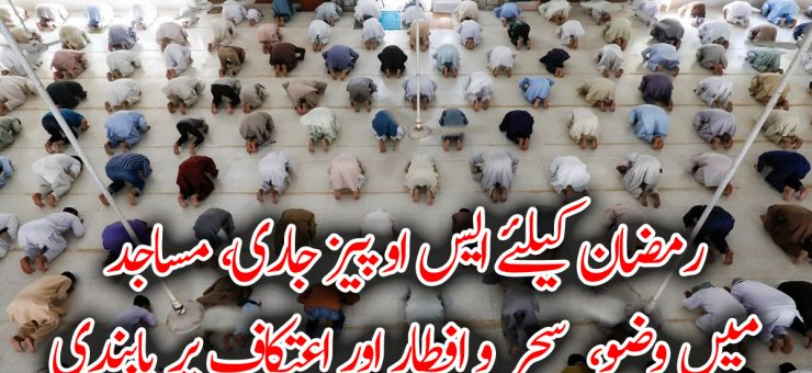 رمضان کیلئے ایس او پیز جاری، مساجد میں اعتکاف، وضو، سحر و افطار پر پابندی