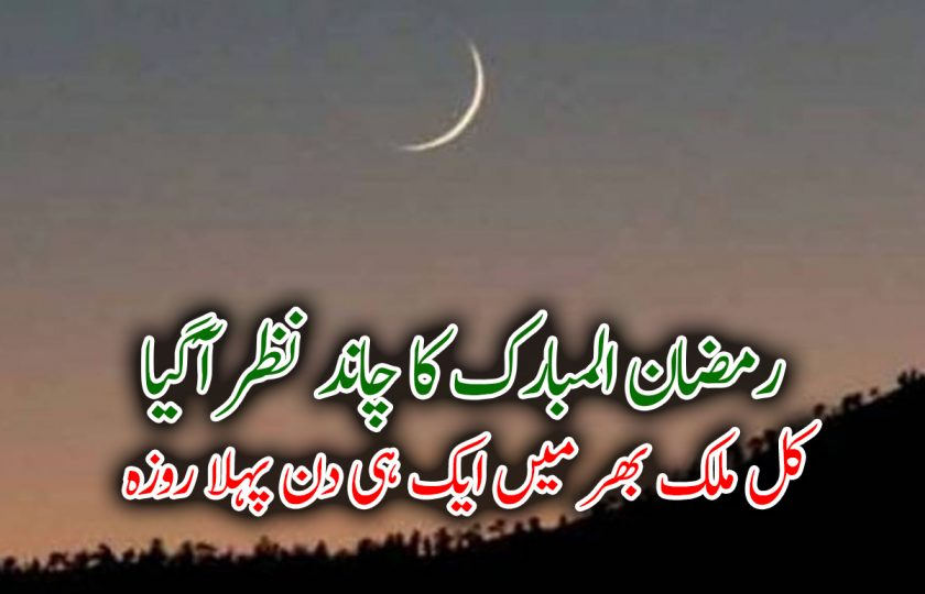 رمضان المبارک کا چاند نظر آگیا، کل ملک بھر میں ایک ہی دن پہلا روزہ