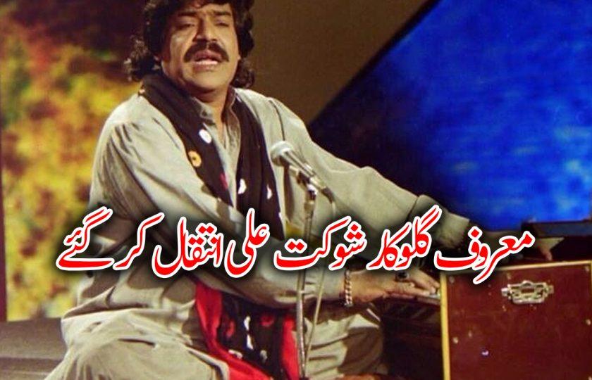 معروف گلوکار شوکت علی انتقال کر گئے