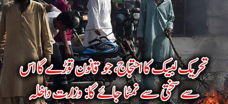 تحریک لبیک کا احتجاج، جو قانون توڑے گا اس سے سختی سے نمٹا جائے گا: وزارت داخلہ