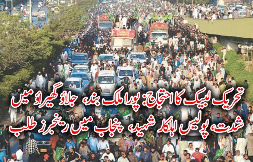 تحریک لبیک کا احتجاج: پورا ملک بند، جلاوٴ گھیراوٴ میں شدت، پولیس اہلکار شہید، پنجاب میں رینجرز طلب